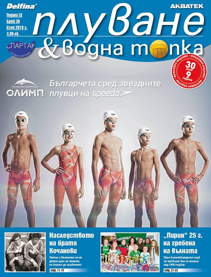 Българчета се наредиха сред звездните плувци на SPEEDO!