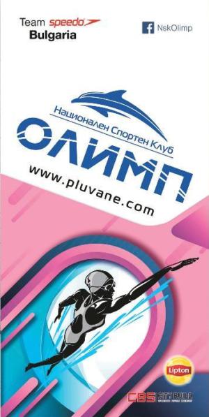 Кърпа НСК Олимп Хавлия 100x180 см.
