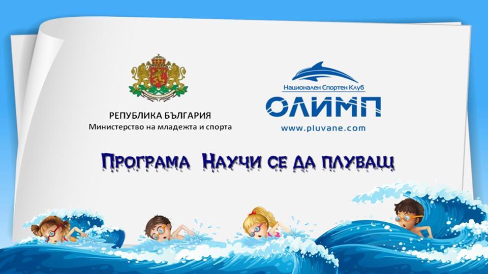 NSK Olimpв партньорство сМинистерство на младежта и спортареализираха успешно програмата